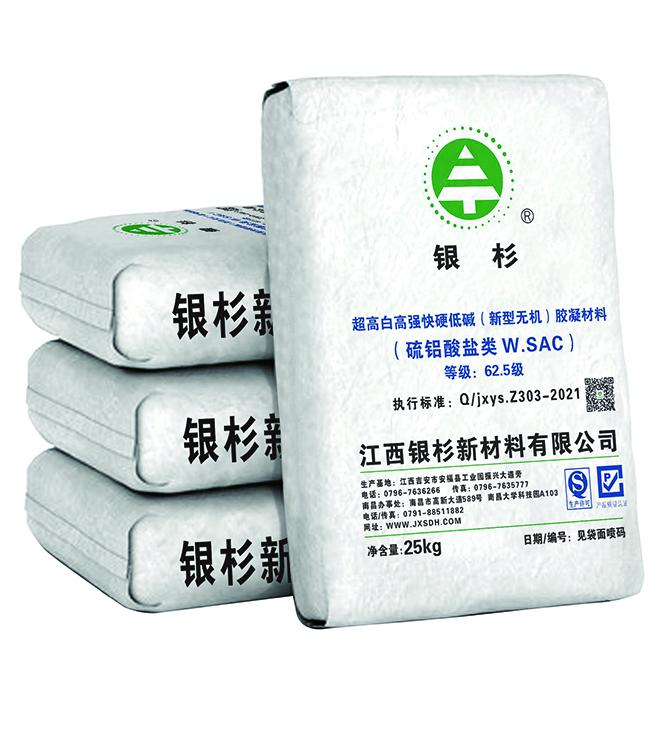 新型无机胶凝材料(硫铝酸盐类)